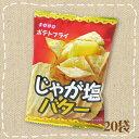 3月上旬入荷予定【大量特価】ポテトフライ じゃが塩バター味 20袋入り12BOX 東豊製菓 240袋【駄菓子・卸売】の商品画像