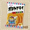 【特価】ポテトフライ フライドチキン味 20袋入り1BOX 東豊製菓【駄菓子】トーホー