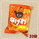 【特価】なげわコンソメ味 24g小袋タイプ 20袋入り1BOX 東ハト【卸価格】
