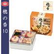 【お中元ギフト】亀田製菓穂の香10米菓7種詰め合わせギフト缶【卸価格】