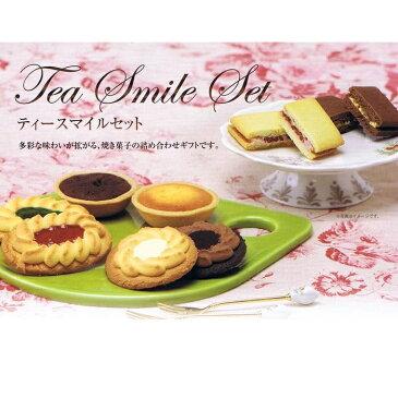【卸販売】クッキー焼き菓子詰め合わせギフト ティースマイルセット22個入×30箱 中山製菓 卸販売 ★代引不可
