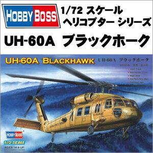 HOBBY BOSS 1/72ヘリコプターシリーズ【卸価格】ホビーボス 1/72 ヘリコプター シリーズ UH...