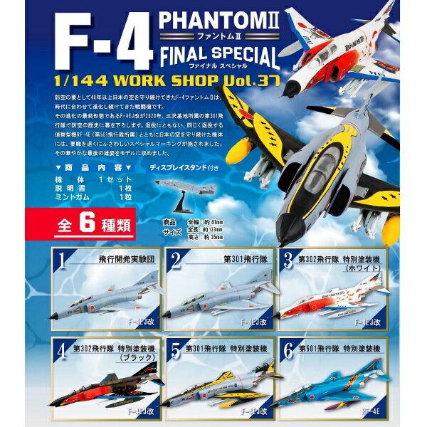 コレクション, 食玩・おまけ F-4 2 1144 101BOX 2020127