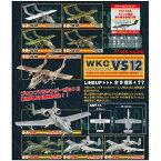 ウイングキットコレクションVS12 1/144スケール 10個入り1BOX エフトイズ 2020年2月17日発売予定