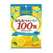 はちみつとレモン100%のキャンデー50g×1袋【扇雀飴本舗】