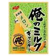 【特価】俺のミルク北海道メロンキャンデー80g袋タイプノーベル製菓