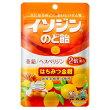【UHA味覚糖】イソジンのど飴はちみつ金柑袋75g×1袋ミヤネ屋の報道で話題「イソジンがコロナ対策に!」