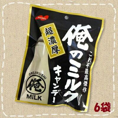 【特価】俺のミルク 80g×6袋 袋タイプ【ノーベル製菓】超濃厚ミルクキャンデー