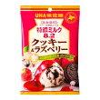 【卸価格】特濃ミルク8.2クッキー&ラズベリー84gUHA味覚糖【特価】