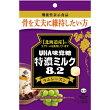【卸価格】特濃ミルク8.2ラムレーズン93gUHA味覚糖【特価】骨を丈夫に維持したい方に機能性表示食品