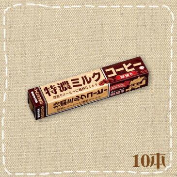 【特価】特濃ミルク コーヒー キャンデー スティック 10本入り1BOX UHA味覚糖【卸価格】