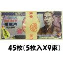【特価】珍味銀行 お札たら「壱億円」(マヨネーズ付き)45枚(5枚入X9束)セット その1