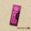 【特価】都こんぶ 梅酢 12個入り1BOX 北海道産昆布100%厳選使用 熱中症対策にも