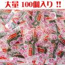 【業務用】おしゃぶり昆布梅 ピロー個包装 大量100個 特価品 うめ果肉付、食物繊維・カルシウムたっぷり!北海道産昆布使用【卸価格】熱中症対策にも