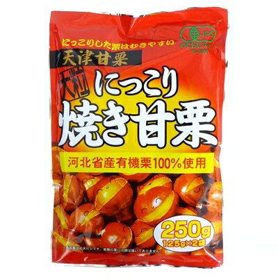 天津甘栗 有機栗100%使用 大粒 にっこり焼き甘栗 250g(125g×2小袋)【タクマ食品】