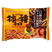 【特価】柿の種チョコ ファミリーパック【フルタ製菓】