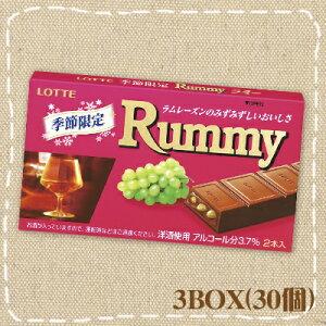 ラミーチョコ Rummy ラムレーズンと生チョコの大人向けのチョコレート【期間限定】ラミーチョ...