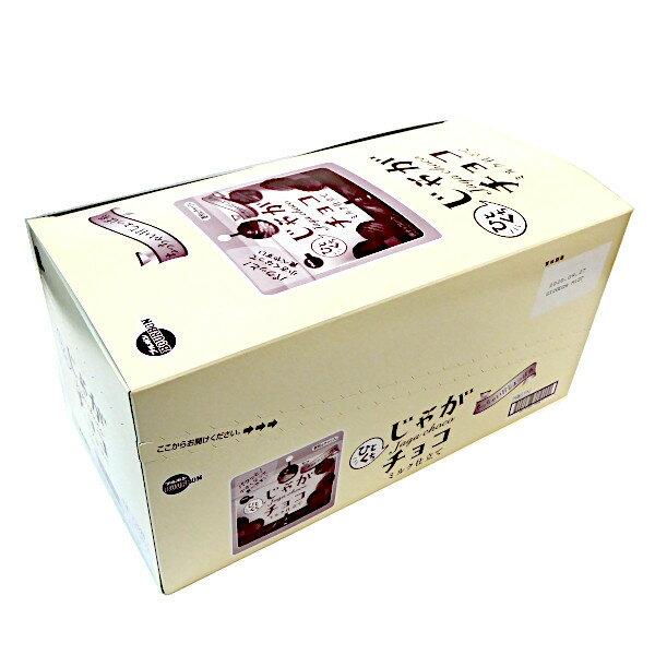 ブルボンひとくちじゃがチョコ33gX10袋チャック付き【夏季クール便配送(別途220円〜】