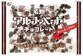 アルファベットチョコレート191g名糖産業徳用大袋チョコ卸販売