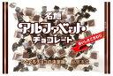 アルファベットチョコレート 191g 名糖産業 徳用大袋チョコ 卸販売 【夏季クール便配送(別途220円〜】