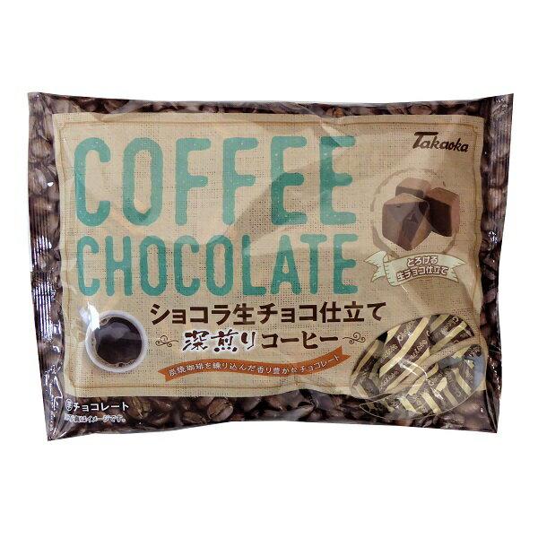 【卸価格】ショコラ 生チョコ仕立て 深煎りコーヒー ファミリーパック 155g【タカオカ】【夏季クール便配送(別途220円〜】
