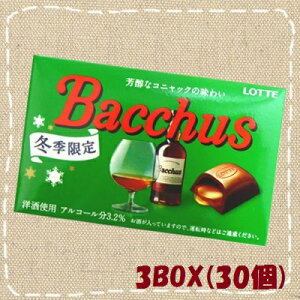 バッカスチョコ Bacchus 高級ブランデーV.S.O.P【期間限定】バッカスチョコ Bacchus 高級...