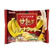 バナナの王様甘熟王バナナクッキー210g×1袋【フルタ製菓】