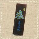 【卸価格】塩ようかん 130g 金城製菓【特価】