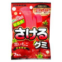 【卸価格】さけるグミ 黒いちご【UHA味覚糖】10個入り1BOX