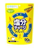 【特価】塩分チャージタブレッツ 塩レモン味 90g×48袋 カバヤ(kabaya)【卸価格】【熱中症対策】