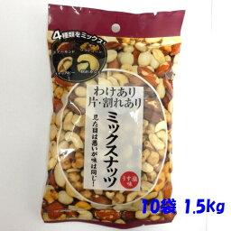 【卸価格】 訳あり!割れミックスナッツ うす塩味 大量1.5Kg 徳用ミックスナッツ【特価】