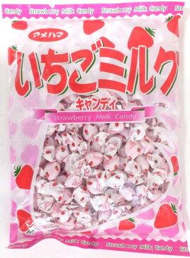 【業務用 飴】アメハマ 1kg いちごミルクキャンディ 約210個入【徳用】【特価】