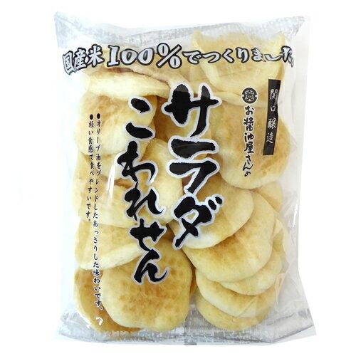 【卸価格】訳あり 関口醸造 お醤油屋さんのサラダ割れせんべい158g×20袋 お徳用 国産米100%