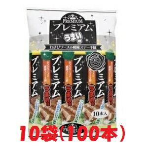 【駄菓子】プレミアムうまい棒 わさびソースの和風ステーキ味 大量100本【卸価格】TVで放映!…