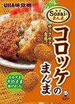 【卸価格】Sozaiのまんまコロッケのまんま6個入り1BOX【UHA味覚糖】