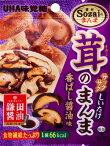 【卸価格】Sozaiのまんま茸のまんましいたけ香ばし醤油味6個入り1BOX【UHA味覚糖】サクサクしいたけスナック