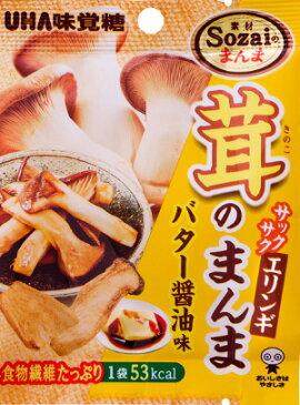 Sozaiのまんま 茸のまんまエリンギ バター醤油味 6個入り1BOX【UHA味覚糖】サクサクしいたけスナック 自然素材