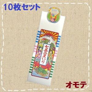 【特価】七五三 千歳飴の袋 3...
