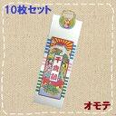 【特価】七五三 千歳飴の袋 3歳児用 千歳飴タイプ(10枚セット) 1号 No.1002 (約365mm×100mm) 卸価格