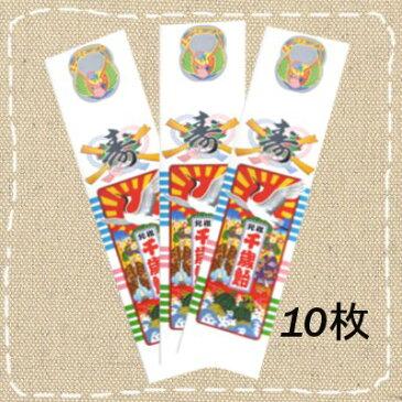 【特価】 七五三 千歳飴の袋 6号千歳 千歳飴タイプ(10枚セット)No.2005(約510mm×120mm)卸価格