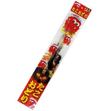 【特価】子供に大人気!たこおどり 手持ち花火 玩具花火 お祭り・キャンプ・イベントに