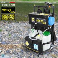 災害用浄水器mizuq500s