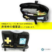 付属品がスムーズに取り出せる専用BAG。非常時の備蓄袋としても使えます。