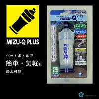 携帯用浄水器mizu-QPLUS