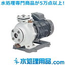 川本ポンプ 小型多段タービンポンプ(ナイロンコーティング品) 2極 KN(2)-C形 60Hz KN2-406-C5.5