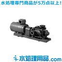 川本ポンプ ステンレス製高揚程タービンポンプ 2極 KR-M形 50Hz KR-505M×3-MN11
