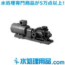 川本ポンプ ステンレス製高揚程タービンポンプ 2極 KR-M形 50Hz KR-655M×5-M30