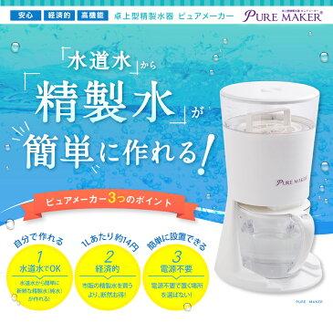 卓上精製水器 ピュアメーカー カートリッジ式 精製水 ご家庭で簡単に水道水から精製水が作れます。スチーマーや加湿器、スチームアイロンなど用途様々!
