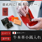 小銭入れ名入れ可栃木レザー日本製
