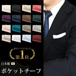 【名入れできます】ポケットチーフ 日本製 無地 結婚式 パーティー 光沢 フォーマル メンズ 男性 紳士服 小物 赤色 レッド ホワイト ブラック 黒 白 冠婚葬祭 ブラウン 黒チーフ 白チーフ